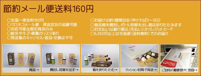 モンルトゥール Mt.retour 節約メール便送料160円について